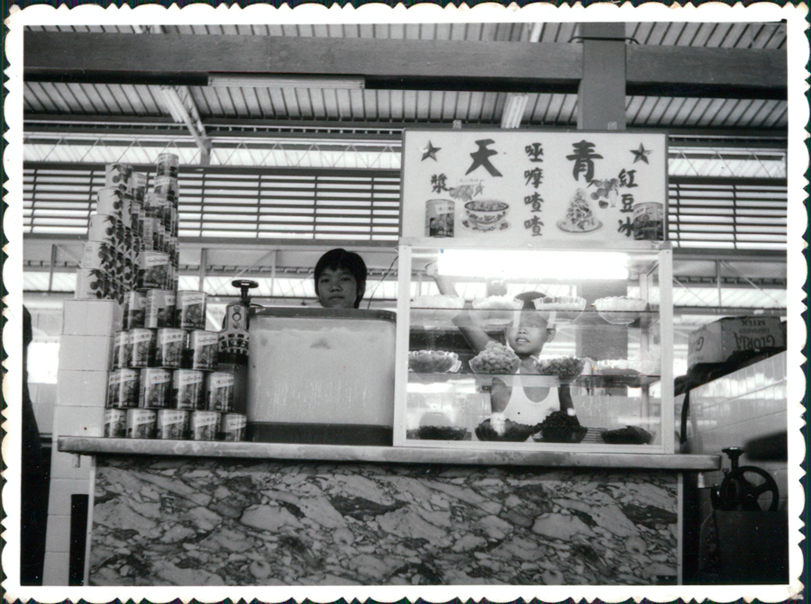 """Qing Tian"" dessert stall when it first opened at Redhill Hawker Centre in the 1960s. Photo: Lim Poh Kwan"