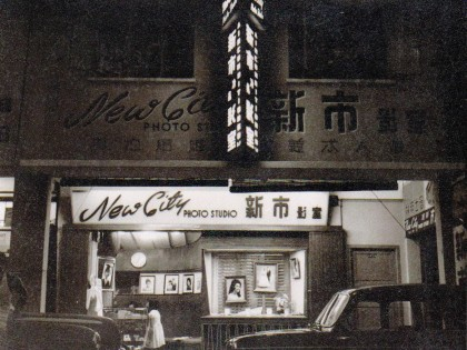 New City Photo Studio 1958 – 1987