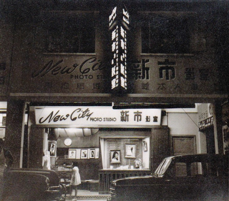 Night shot of the newly opened New City Photo Studio at Changi Road in 1958.